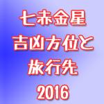 【2016年】七赤金星の吉凶方位から見たおすすめ旅行先