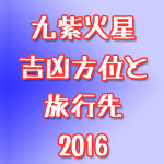 【2016年】九紫火星の吉凶方位から見たおすすめ旅行先