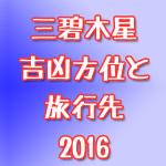 【2016年】三碧木星の吉凶方位から見たおすすめ旅行先