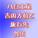 【2016年】八白土星の吉凶方位から見たおすすめ旅行先