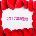2017年の結婚・入籍日ランキング!縁起の良い日取りトップ10!
