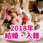 2018年の結婚・入籍日ランキング!縁起の良い日取りトップ10!