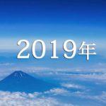 2019年はどんな年?干支は己亥(つちのとい)。自分を信じて挑戦する年!