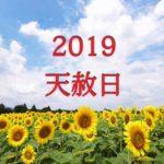 2019年の天赦日は全部で7回、その中で一番いい日はどれ?