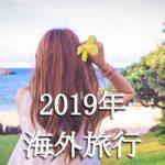 【2019年】海外旅行の吉方位!今年行くならどこの国がいい?