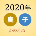 2020年はどんな年?干支は庚子(かのえね)、先を見て次の波を作り始める年!