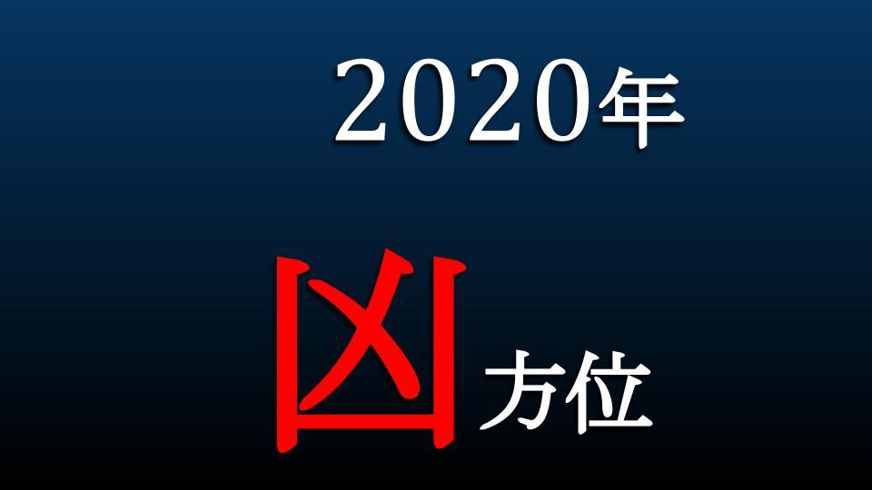 方位 2020 引っ越し