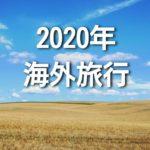 【2020年】海外旅行の吉方位と凶方位!今年行くならどこの国がいい?