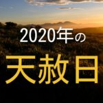 2020年の天赦日は全部で7回!その中で一番いい日はどれ?