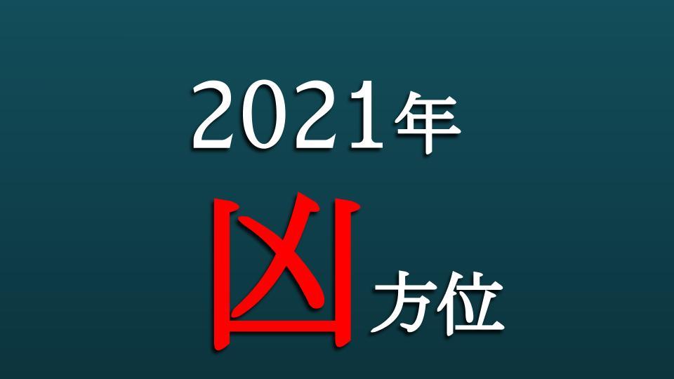 の 方角 2021 今年