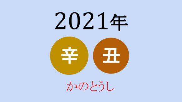 2021年の干支は辛丑