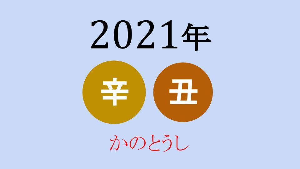 年 何 ど し 2021 2021年は何がヒットする?予想ランキング キーワードは「レスしてリッチに」:コロナ禍の影響も