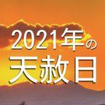 2021年(令和3年)の天赦日は6回!中でも一番いい日は?