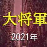 2021年(令和3年)の大将軍の方位は西。三年塞がりなので今年まで西!