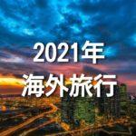 【2021年】海外旅行の吉方位と凶方位!今年行くならどこの国?